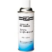 FCJ ファイン・レーザーキャッチ 420ml
