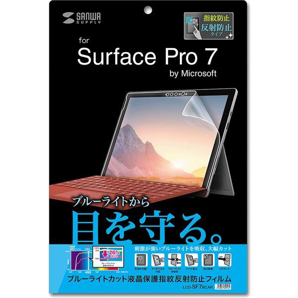LCD-SF7BCAR [Microsoft Surface Pro 7 用 液晶保護フィルム 指紋/反射防止]