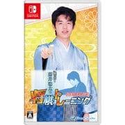棋士・藤井聡太の将棋トレーニング [Nintendo Switchソフト]