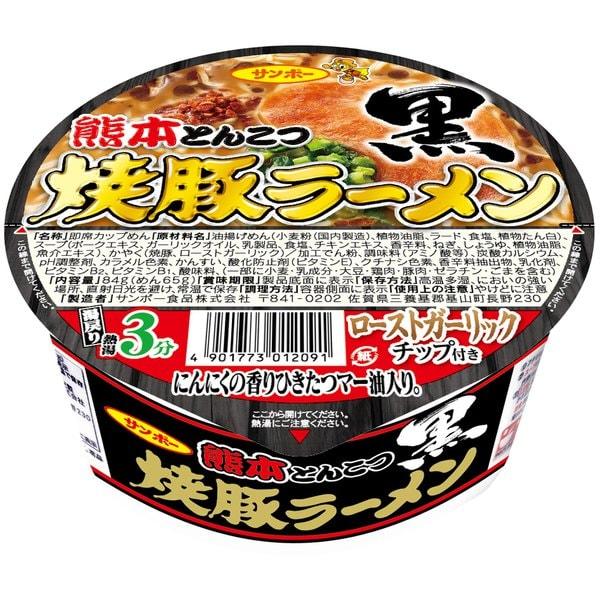 焼豚ラーメン黒 熊本とんこつ 84g [即席カップ麺]