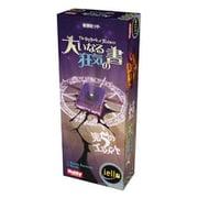 大いなる狂気の書 拡張セット:第5のエレメント 日本語版 [ボードゲーム]