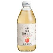 信州りんごストレートジュース 250ml×24本