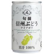 ナイアガラストレートジュース 缶 160g×16本