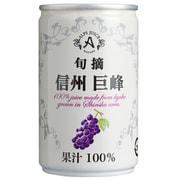 巨峰ストレートジュース 缶 160g×16本