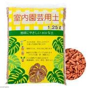 セラミス栽培用土 500g(1.25L)