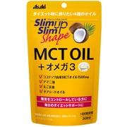 スリムアップスリムシェイプ MCT OIL +オメガ3 180粒 [サプリメント]