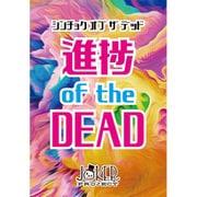 新装版 進捗 of the DEAD [ボードゲーム]