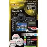 KLPM-ND780 [マスターG 液晶保護フィルム ニコン D780用]