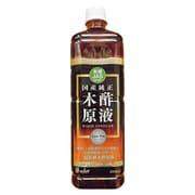 有機JAS 木酢原液 1L