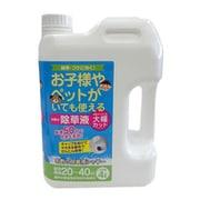 お酢の除草液シャワー 4L