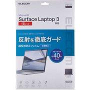 EF-MSL3LFLBLKB [Surface Laptop 3用 液晶保護フィルム 超反射防止 ブルーライトカット 15インチ]
