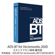 ADS-BT for Vectorworks 2020 SA 優待版/VW17/18/19 SA [ライセンスソフト]