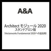 Architect モジュール 2020 SA版 (Fundamentals 2020への追加用) [ライセンスソフト]