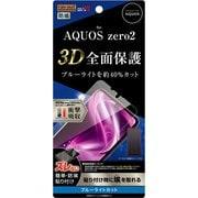 RT-AQZ2F/WZM [AQUOS zero2 液晶保護フィルム TPU 光沢 フルカバー 衝撃吸収 ブルーライトカット]