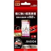 RT-BSO4F/BSCG [BASIO 4 液晶保護ガラスフィルム 防埃 10H 光沢 ソーダガラス]