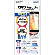 NGB-OPRA [ノングレア保護フィルム OPPO Reno A]