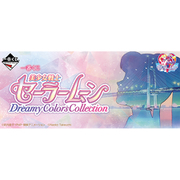 一番くじ 美少女戦士セーラームーン Dreamy Colors Collection [くじ]