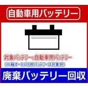 自動車用バッテリー専用 廃棄バッテリー回収(1個)