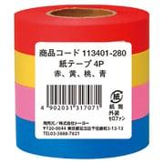 113401 [紙テープ 4P 色込み]