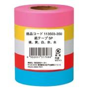 113503 [紙テープ 5P 色込み]