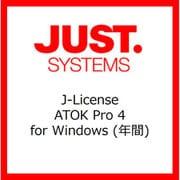 ATOK Pro 4 for Windows (年間) JL [ライセンスソフト]
