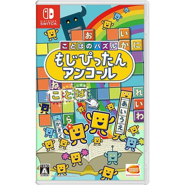ことばのパズル もじぴったんアンコール [Nintendo Switchソフト]