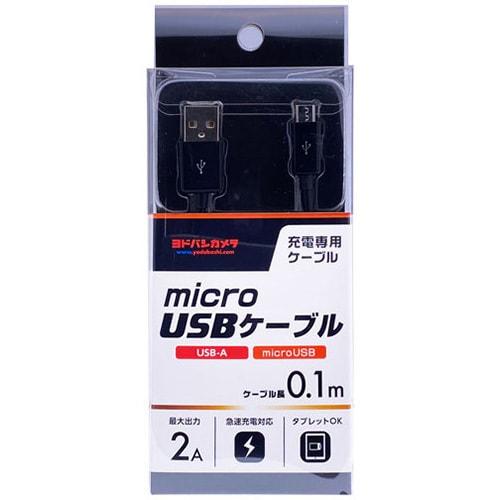 YDC-HUCM01K [ヨドバシカメラオリジナル microUSB 急速充電対応充電専用ケーブル 10cm ブラック]