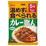 常備用カレー職人 3食パック 甘口 (170g×3食)510g
