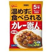 常備用カレー職人 3食パック 中辛 (170g×3食)510g