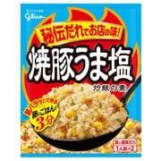 焼豚うま塩炒飯の素 35.2g