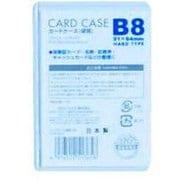 CHB-801 [カードケース 硬質 B8 1P]