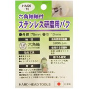 #332304 HAS6-75 ステンレス研磨用バフ
