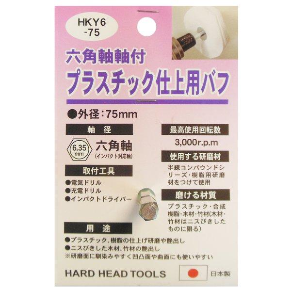 #332308 HKY6-75 プラスチック仕上用バフ