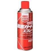 NX466 [塩害ガード スプレーレッド 容量:420ml]