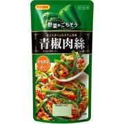 青椒肉絲の素 110g