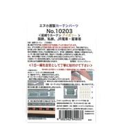 10203 [Nゲージ 紐縛りカーテン アイボリー]