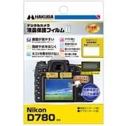 DGF2-ND780 [液晶保護フィルム MarkII Nikon D780]