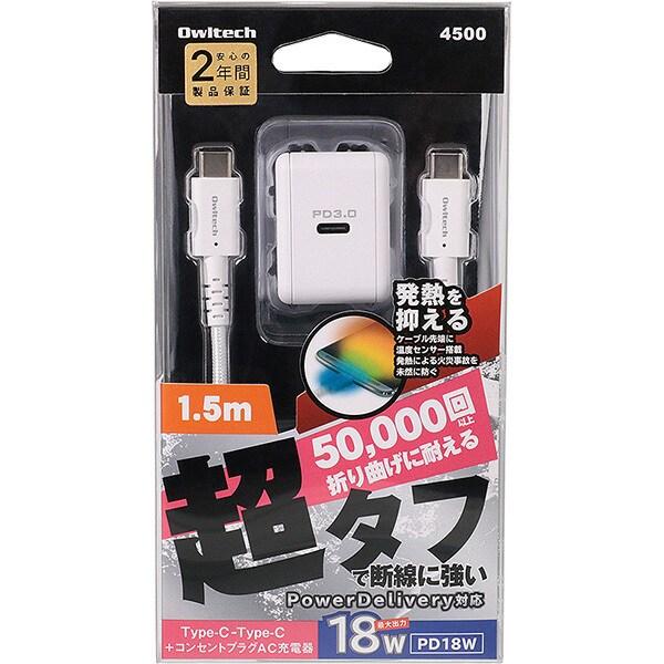 OWL-APD18KCC15-WH [PowerDelivery3.0対応 最大出力18W USB Type-C 1ポート AC充電器 超タフケーブル付属 ホワイト]