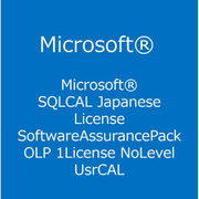 SQLCAL Japanese License/Software Assurance Pack OLP 1License NoLevel [ライセンスソフト]