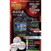 KLPM-CEOS1DXM3 [マスターG 液晶保護フィルム キヤノン EOS 1DX MarkIII 用]