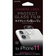 ALK-I11CLGF [カメラレンズガラスフィルム iPhone 11用]