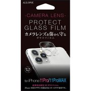 ALK-I11PMCLGF [カメラレンズガラスフィルム iPhone 11 Pro/iPhone 11 Pro Max用]