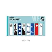 SBSM13W [武将 ブックマーカーセット 関ケ原合戦 西軍旗印]
