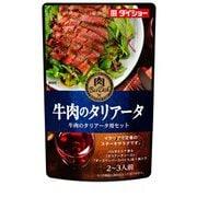 牛肉のタリアータ用セット 57g