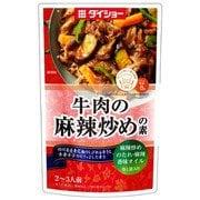牛肉の麻辣炒めの素 65g