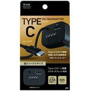 TP-218 [USB1ポート TYPE-C FMトランスミッター 2.5/1.5A 1M]