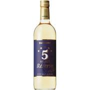 5セレクトレゼルブ(白) 750ml [白ワイン]