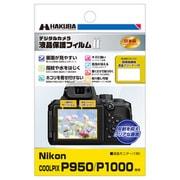 DGF2-NCP950 [液晶保護フィルム MarkII Nikon COOLPIX P950/P1000専用]