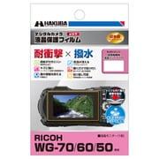 DGFS-RWG70 [液晶保護フィルム 耐衝撃タイプ RICOH WG-70/WG-60/WG-50専用]