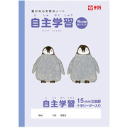 NP111 [学習帳 自主学習 方眼罫 15mm]